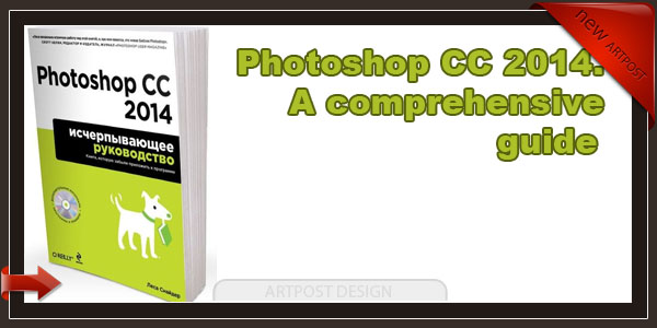 Photoshop CC 2014. A comprehensive guide