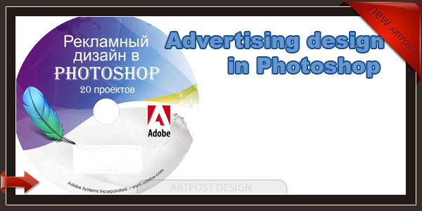 Advertising design in Photoshop