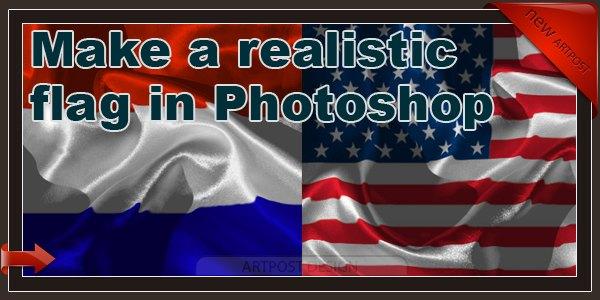 флаг в фотошопе